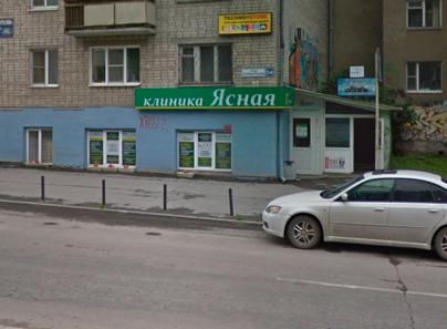 Наркологическая клиника «Ясная» (Екатеринбург)