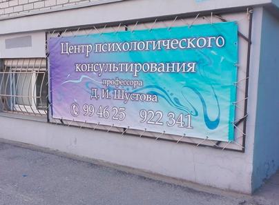 Научный центр психиатрии и психотерапии под руководством профессора Шустова Д.И. (Рязань)