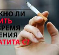 Курение и гепатит: есть взаимосвязь между этим?