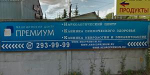 Медицинский центр «Премиум» (Нижний Новгород)