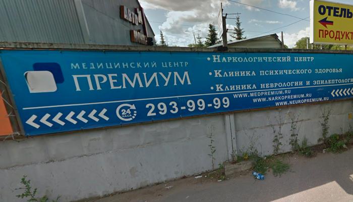 Расположение медицинского центра «Премиум» (Нижний Новгород)
