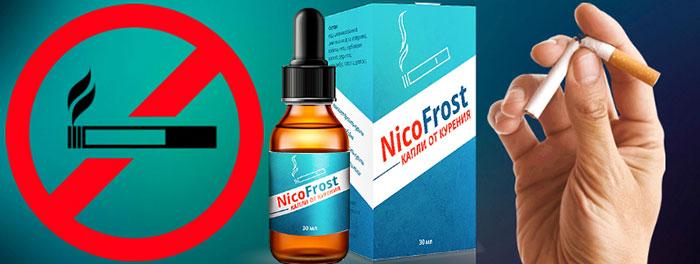 Капли Nicofrost являются препаратом эффективно и в кратчайшие сроки избавляющим от никотиновой зависимости