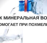 Минеральная вода при похмелье: помогает ли народное средство?