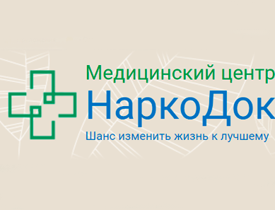 Медицинский центр «НаркоДок» Москва