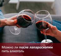 Алкоголь после удаления желчного пузыря: можно ли принимать спиртное после операции?