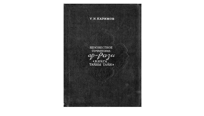 {amp}quot;Книга тайны тайн{amp}quot; Ар-Рази в которой упоминается о происхождении алкоголя