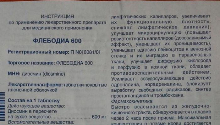 Инструкция препарата Флебодиа 600