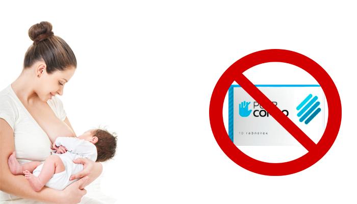 Запрет на прием лекарства Puer Combo при грудном вскармливании