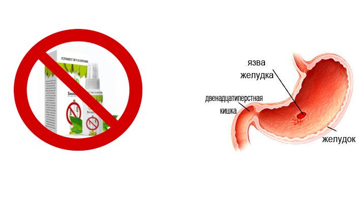 Запрет на прием средства SmokeStop при язве желудка