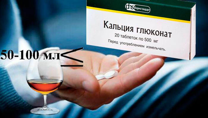 Допустимая доза алкоголя при лечении лекарством глюконат кальция
