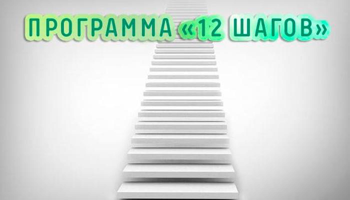 Программа 12 шагов для избавления от наркомании