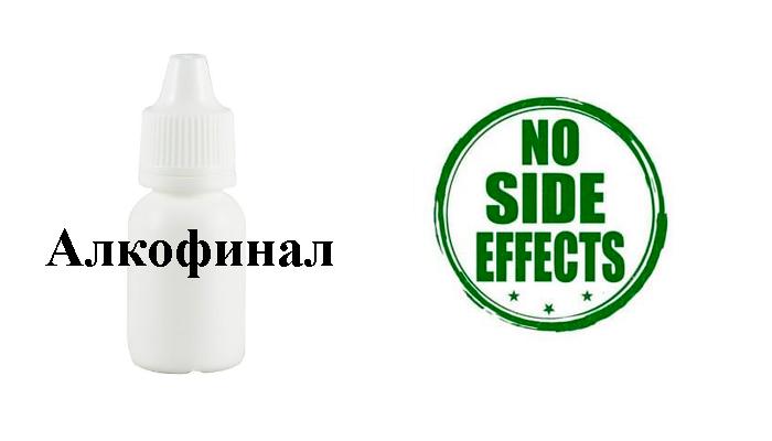 Отсутствие побочных эффектов у препарата Алкофинал