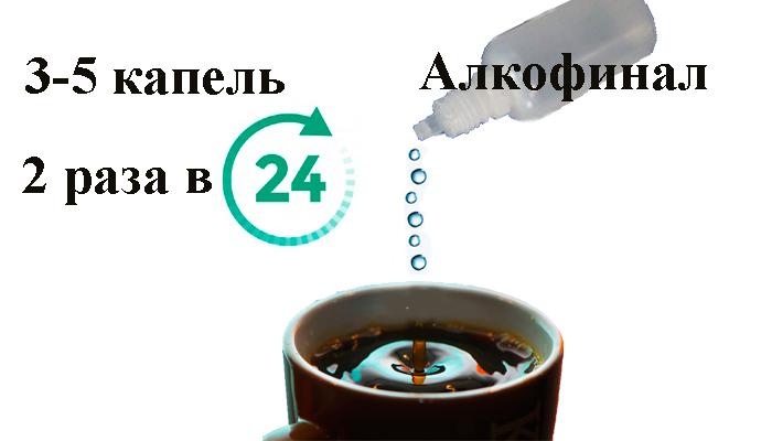 Схема применения лекарства Алкофинал