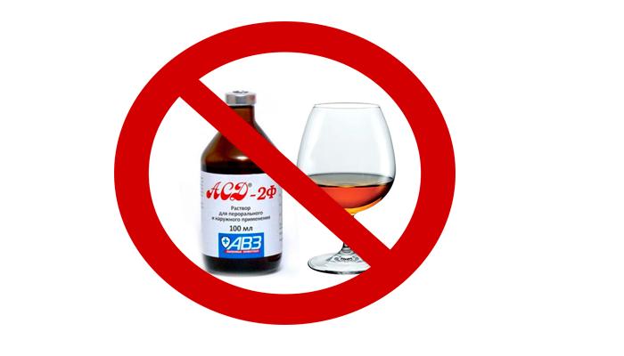 Запрет на употребление алкоголя в период лечения лекарством АСД 2