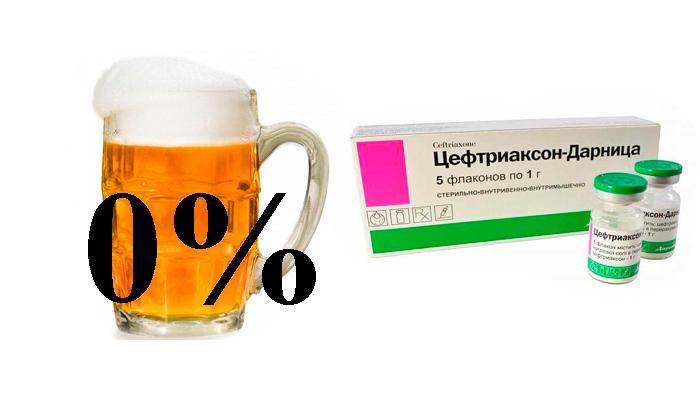 Безопасное совмещение безалкогольного пива с Цефтриаксоном