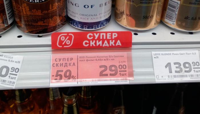 Снижение цены на просроченное пиво в супермаркете