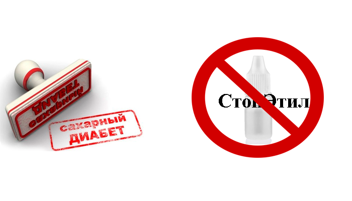 Запрет на применение препарата СтопЭтил при сахарном диабете