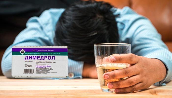 Усиление опьянения при смешивании алкогольных напитков с Димедролом