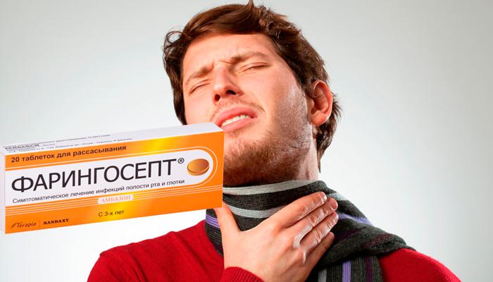 Применение лекарства Фарингосепт при простуде горла