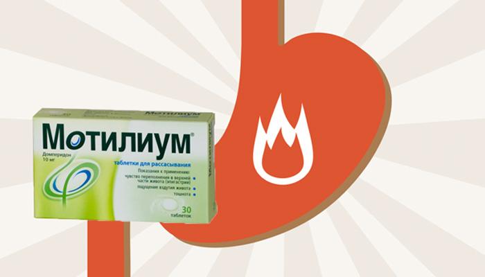 Применение лекарственного средства Мотилиум при изжоге