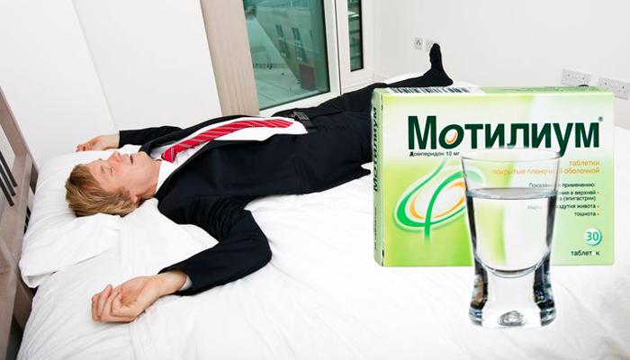 Состояние вялости в следствии смешивания лекарства Мотилиум с алкоголем