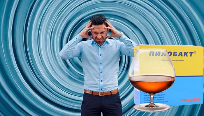Головокружение, как одно из последствий совместного употребления лекарства Пилобакт с алкоголем