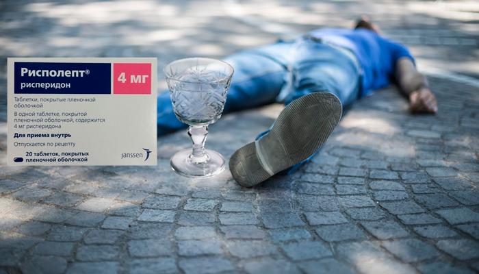 Потеря сознания, как одно из последствий совместного употребления лекарственного средства Рисполепт с алкоголем