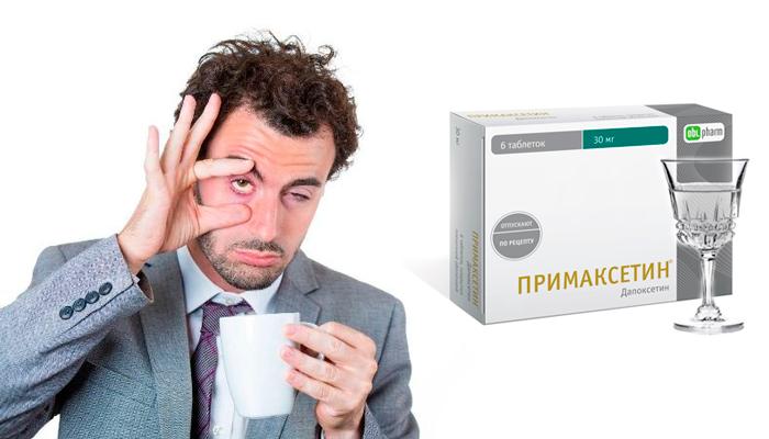 Сонливость, как одно из последствий совместного употребления препарата Примаксетин и спиртного
