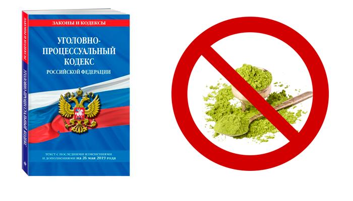 Запрет на Кратом в РФ